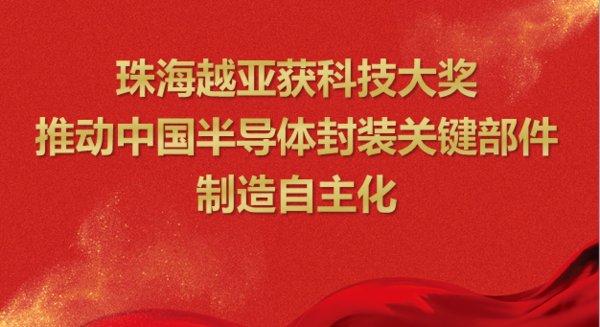 北大方正集团珠海越亚获科技大奖 推动中国半导体关键部件自主化