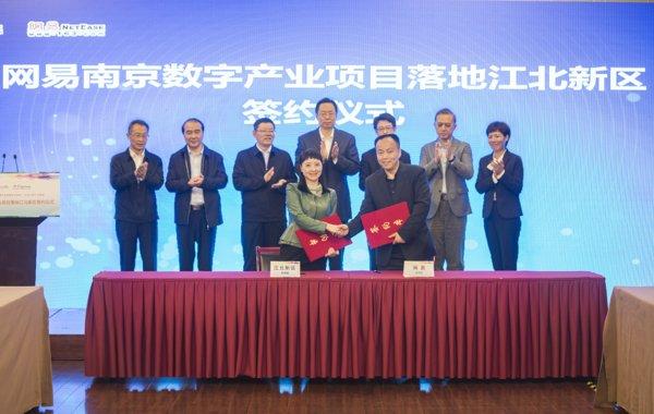 网易公司与南京江北新区签约,将共建三大基地