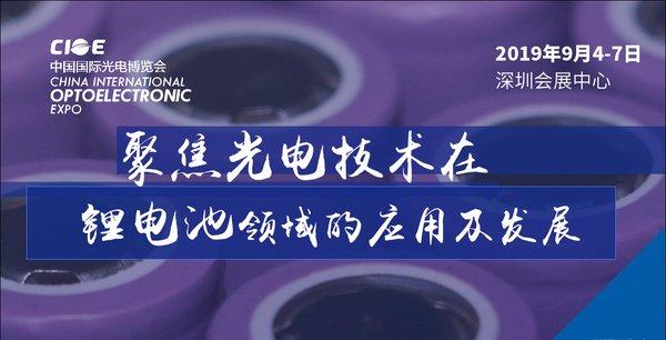 CIOE中国光博会--聚焦光电时时彩一条龙手机版在锂电池领域的应用及发展