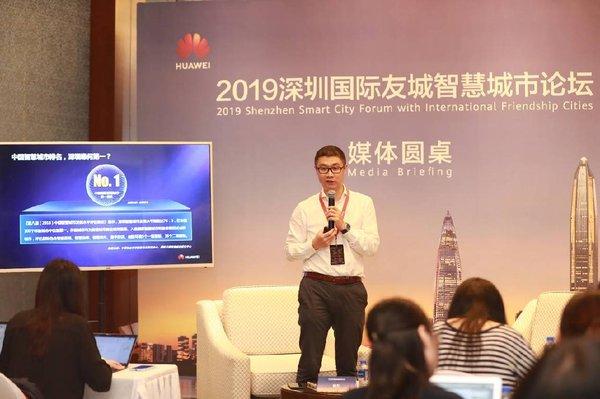 深圳国际友城论坛期间,华为解析中国第一超级智能城市的数字内核