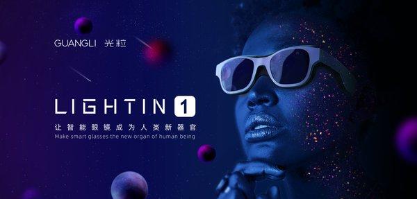 光粒科技布局AR硬件市场 发布首款太阳镜形态光场眼镜LIGHTIN 1