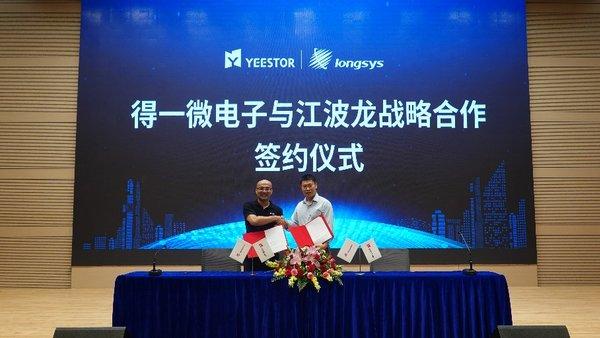 江波龙与得一微达成全面战略合作,推动中国存储生态发展