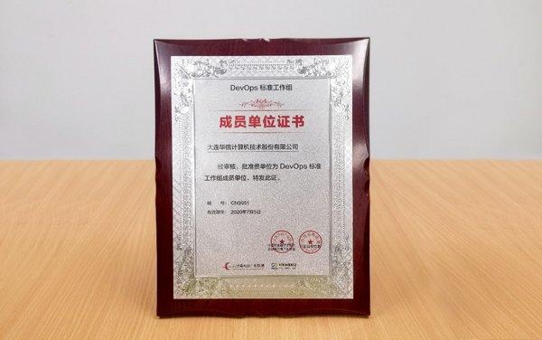 大连华信成为DevOps标准工作组成员单位