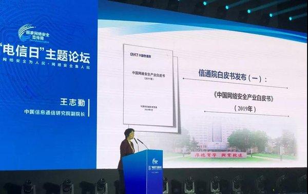 《中国网络安全产业白皮书(2019)》发布 天地和兴参与编写工作