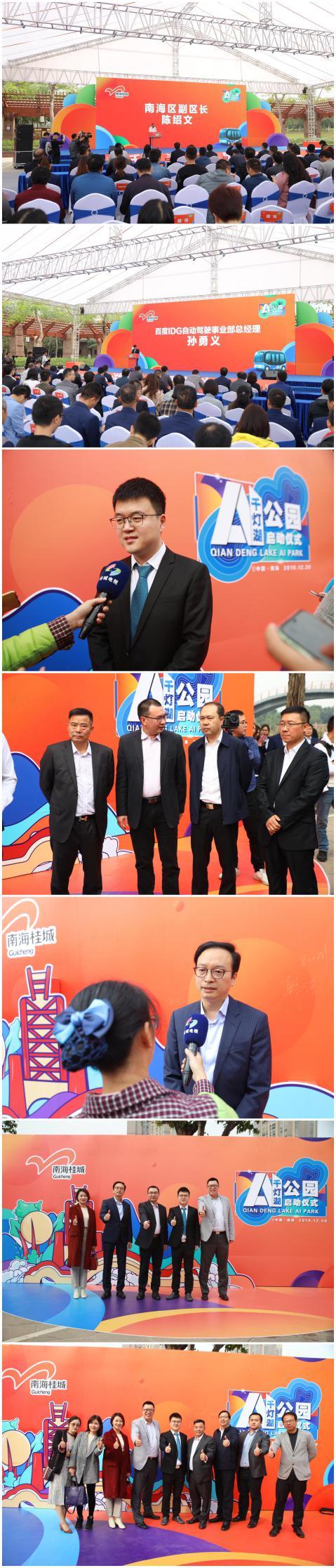 华南首个AI公园落户佛山南海桂城 百度无人车引领湾区智能城市建设