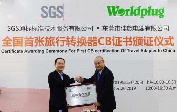 SGS授予佳旅电器全国首张旅行转换器CB证书 双方缔结战略合作关系