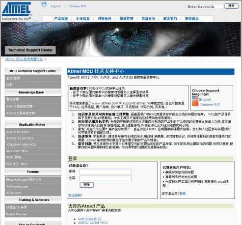 ATMEL为中国客户开通AVR/AVR32在线中文技术支持