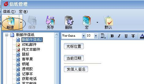 foxmail如何设置有自定义背景的邮件模版