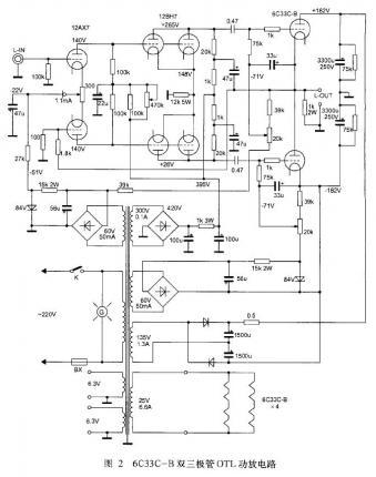 电子管OTL功放电路的制作图片