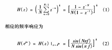 中频PCM/DPSK解调器中滤波器的设计(图二)