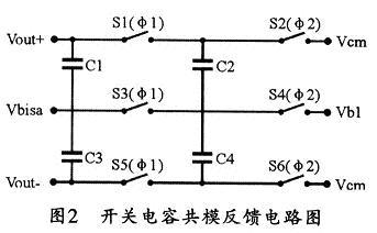 开关电容式共模反馈电路