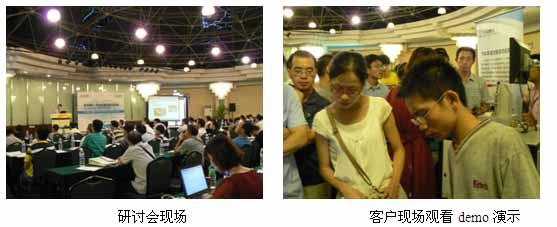 泛华举办2011泛华生产线自动化测试巡回研讨会
