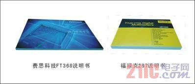 挑战巅峰的万用表:费思FT368和福禄克Fluke FF287的比拼