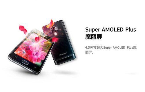 I9100采用Super AMOLED Plus屏幕