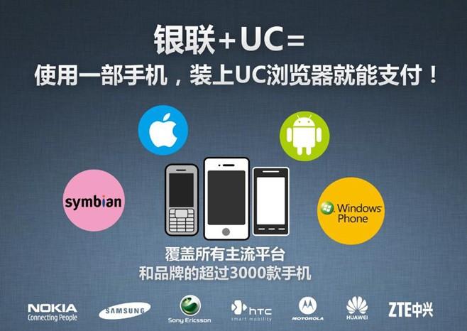 中国银联与 UC 优视浏览器合作,推出移动支付方案