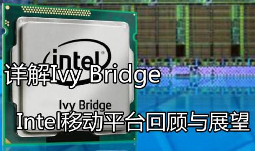 详解Ivy Bridge!英特尔移动平台回顾与展望
