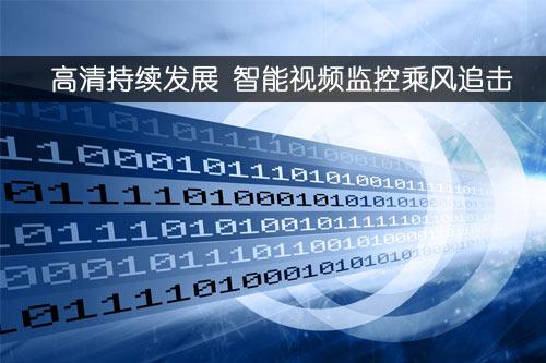 高清持续发展 智能视频监控乘风追击