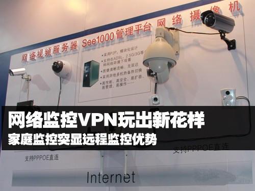 突显远程监控优势 网络监控VPN的新花样