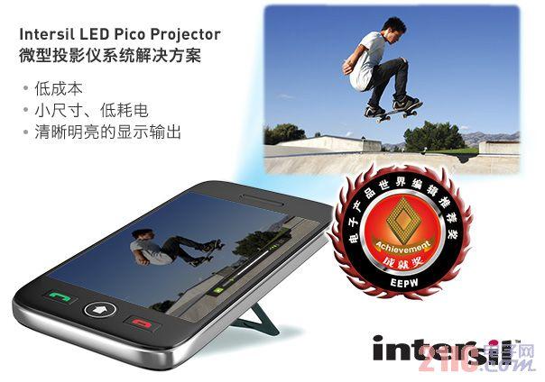 Intersil LED Pico微型投影仪系统解决方案荣获2012年度最佳创新理念