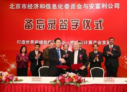 北京市经济和信息化委员会与安富利公司签约仪式.JPG