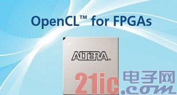 Altera宣布业界首款支持FPGA的OpenCL工具