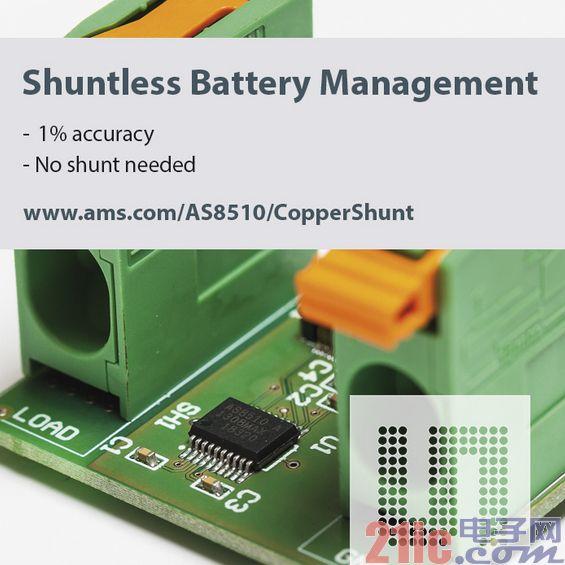 奥地利微电子为电池管理系统推出节约成本的解决方案