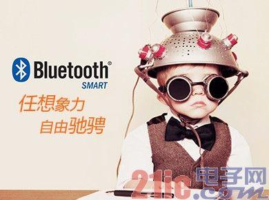 Bluetooth®创新系列大会――物联网无线连接不容错过的培训内容