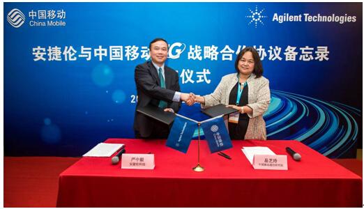 推动5G发展,安捷伦与中国移动签署战略合作协议备忘录