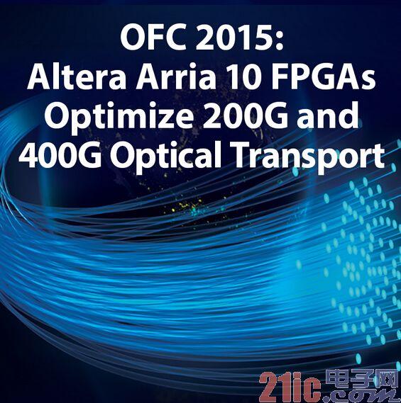 Altera在OFC 2015展示Arria 10 FPGA上OTN解决方案