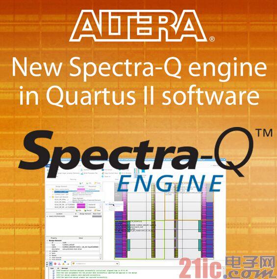 Altera为Quartus II软件提供强劲引擎Spectra-Q
