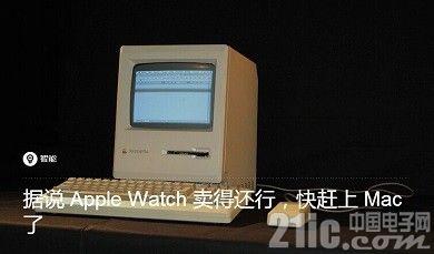 据说 Apple Watch 卖得还行 快赶上 Mac 了