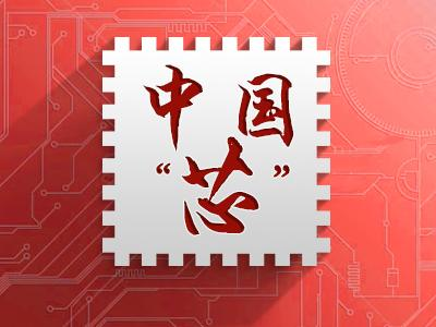 """国庆""""芯""""事多 中国半导体再次震惊世界"""