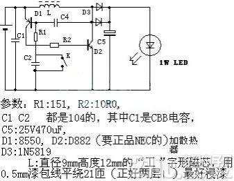 3W大功率LED驱动电路图