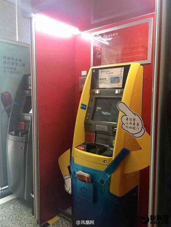 """扔掉银行卡吧!这可是""""刷脸""""取钱的时代"""