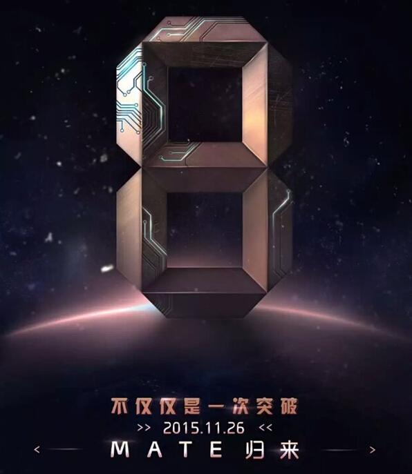 华为新旗舰Mate 8曝光 搭载麒麟950