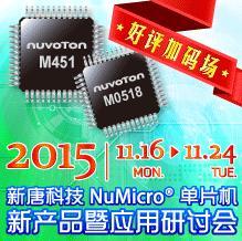新唐科技好评加码12场NuMicro单片机新产品应用研讨会