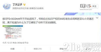 怎么回事?中国移动TD-SCDMA开始退网