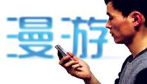 新华社:手机国内漫游费何时取消?