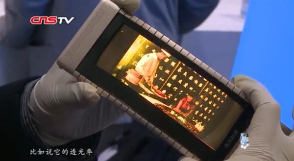 戴在手腕上的黑科技!全球首款石墨烯柔性屏手机亮相