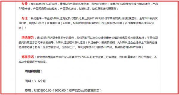 """一根数据线背后的""""血战"""":中国山寨VS苹果"""