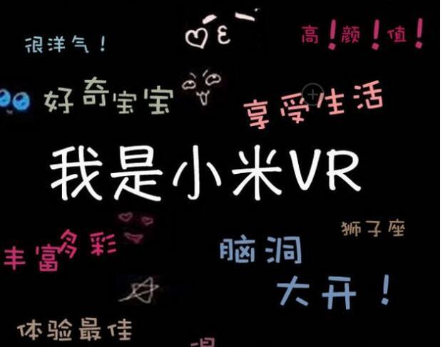刚刚发布笔记本的小米,VR产品8月1号就来