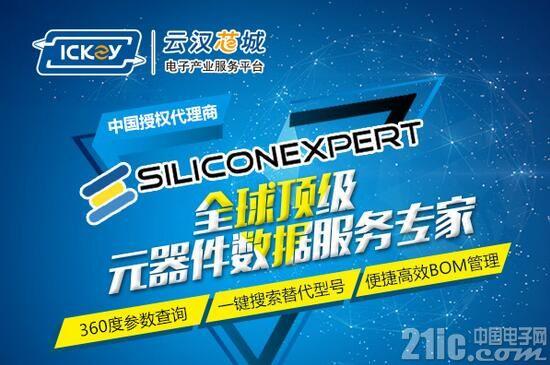 云汉芯城携手SiliconExpert, 提供顶级元器件数据专家服务!