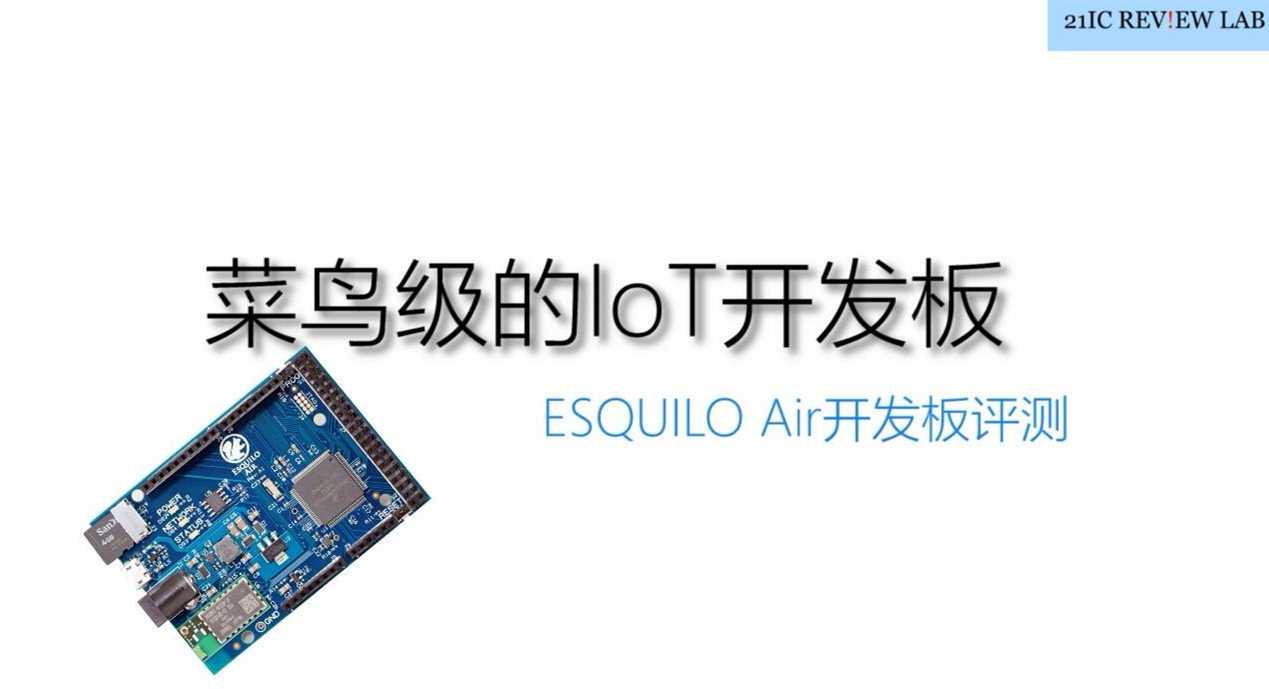 菜鸟级IoT开发板――ESQUILO Air评测