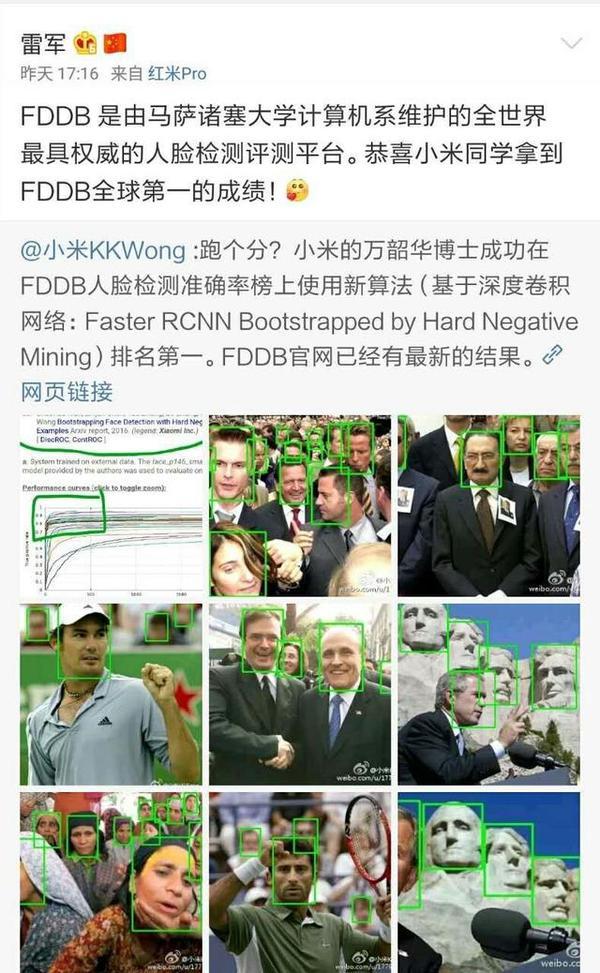 全球第一!小米研发创新人脸检测算法