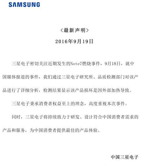 三星辟谣:国行Note 7首爆系外部加热导致