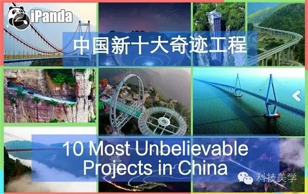 这些号称中国新十大奇迹的工程,你都知道吗?