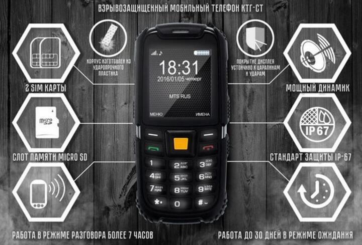 野外生存神器:俄厂商推防爆功能机