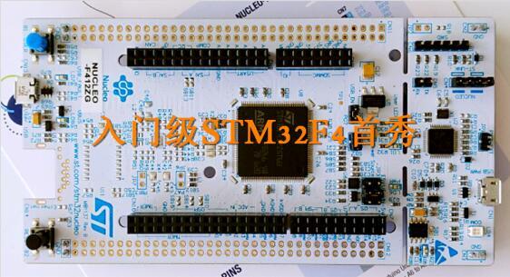 入门级STM32F4新秀—NUCLEO-F412ZG评测(视频制作:刘三梅)