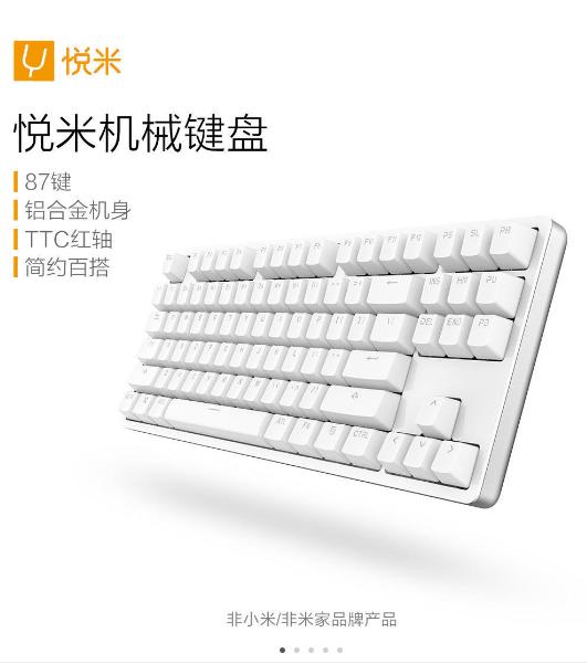 说好的性价比呢?小米悦米机械键盘众筹:299元!