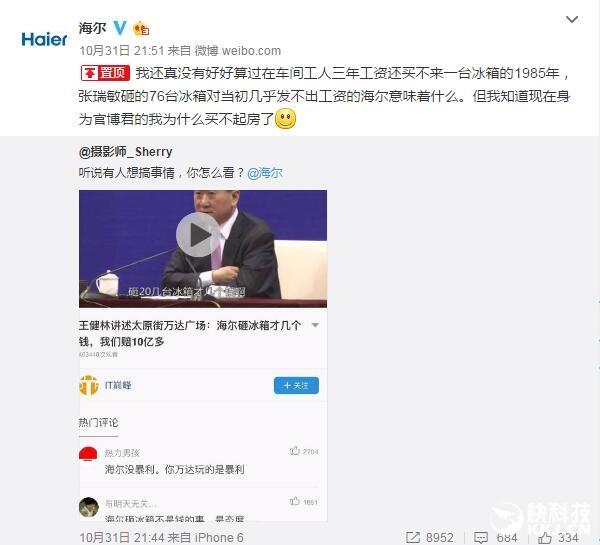王健林再曝金句:海尔砸冰箱才几个钱?海尔霸气回应